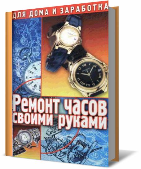 Ремонт кварцевых часов пособие для начинающего мастера